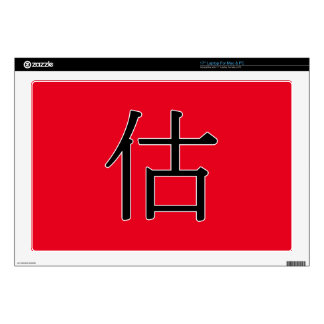 gù or gū - 估 (second-hand) decals for laptops