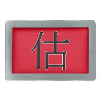gù or gū - 估 (second-hand) rectangular belt buckle