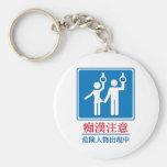 Guárdese de los pervertidos - muestra japonesa rea llavero personalizado