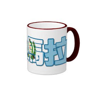 Guatemala - In Chinese Mug
