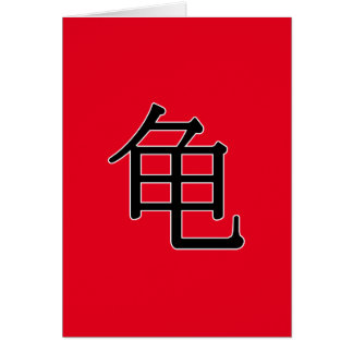 guī - 龟 (turtle) card
