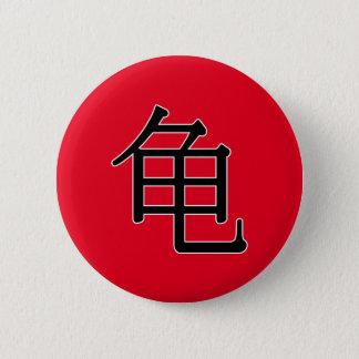 guī - 龟 (turtle) pinback button