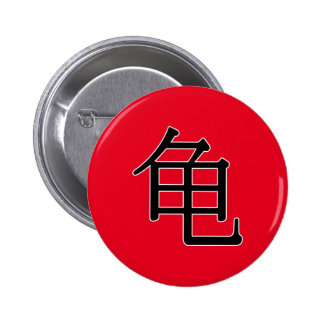 guī - 龟 (turtle) pinback button