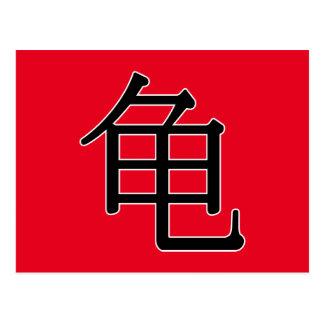 guī - 龟 (turtle) postcard