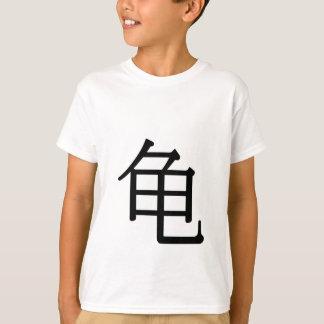guī - 龟 (turtle) T-Shirt