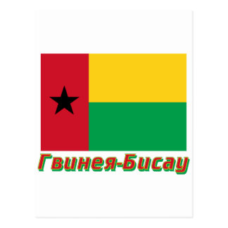 Guinea-Bissau Flag with name in Russian Postcard