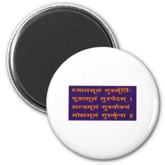 GURU MANTRA Sanskrit Gifts Teachers Sage Mentors 2 Inch Round Magnet
