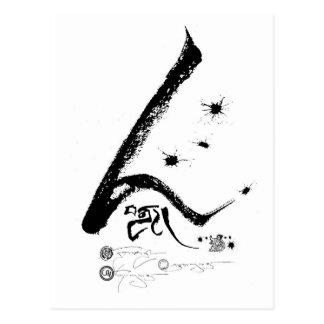 gyed (eight) (bw) [postcard] postcard