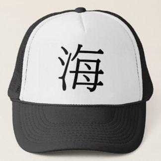 hǎi - 海 (sea) trucker hat