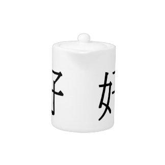 hào or hăo - 好 (good) teapot