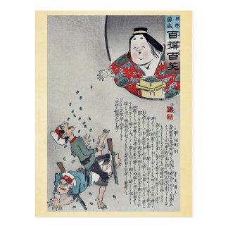 Habas que lanzan de O'Fuko por Kobayashi, Kiyochik Postales