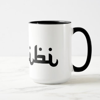 Habibi artístico taza