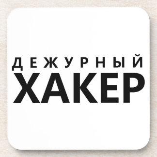 Hacker on duty - russian text beverage coaster
