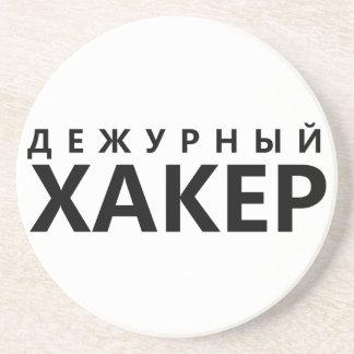 Hacker on duty - russian text coaster