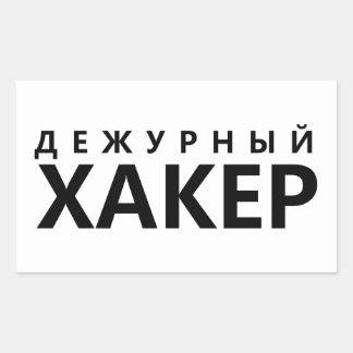 Hacker on duty - russian text rectangular sticker