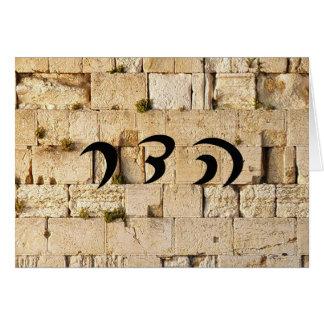 Hadar - HaKotel (la pared occidental) Tarjeta De Felicitación