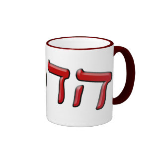 Hadassa, Hadassah - 3d Effect Coffee Mugs