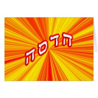Hadassa, Hadassah Greeting Card