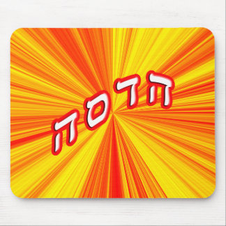 Hadassa, Hadassah Mouse Pad