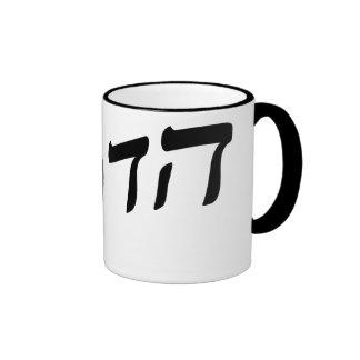 Hadassa, Hadassah Coffee Mugs