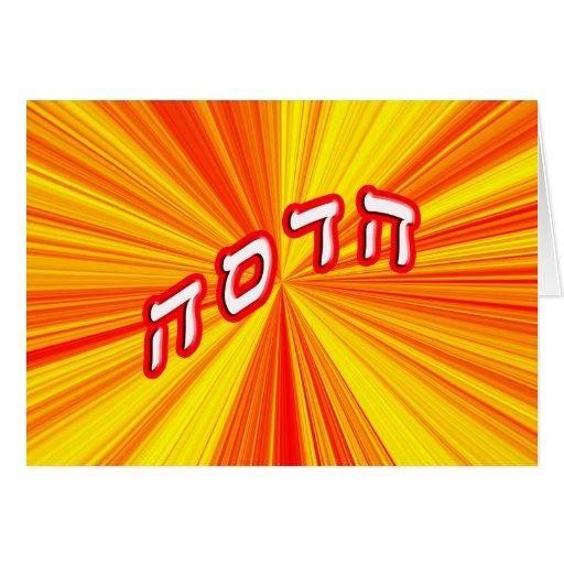 Hadassa, Hadassah Tarjeta De Felicitación
