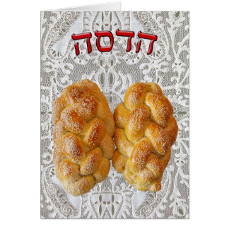 Hadassah - Challah Greeting Card