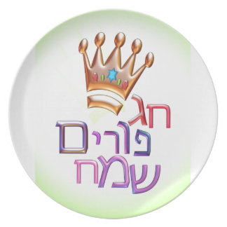 Hag Purim Sameach חג פורים שמח hebrew for PURIM Melamine Plate