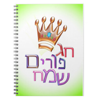Hag Purim Sameach חג פורים שמח hebrew for PURIM Spiral Notebook