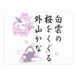 Haiku japonés de la flor de cerezo postal