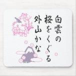 Haiku japonés de la flor de cerezo tapetes de raton
