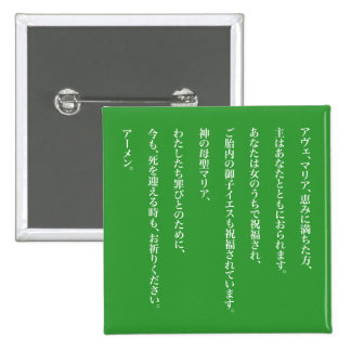 Hail Mary in Japanese in White vertical text 2 Inch Square Button