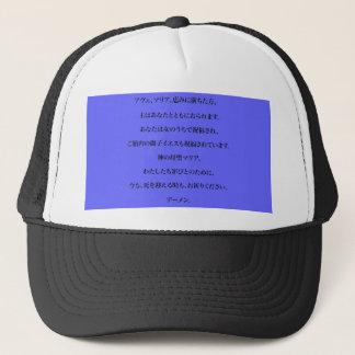 Hail Mary in Japanese Trucker Hat