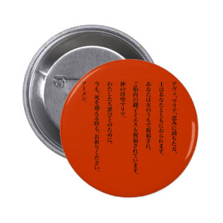 Hail Mary in Japanese Vertical text Black 2 Inch Round Button