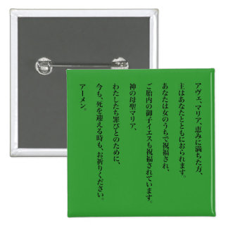 Hail Mary in Japanese Vertical text Black 2 Inch Square Button