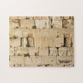 HaKotel - la pared occidental Puzzle