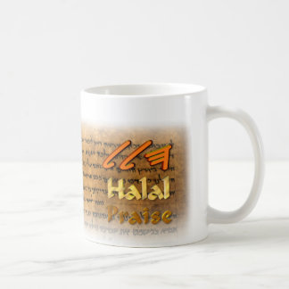 Halal / Praise in paleo-Hebrew script Coffee Mug