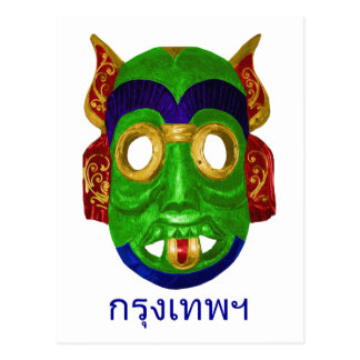 Halloween - Traditional Colourful Thai Mask Postcard