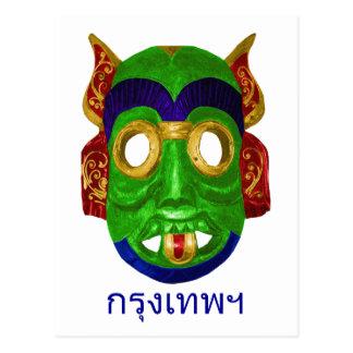 Halloween - Traditional Colourful Thai Mask Postcard