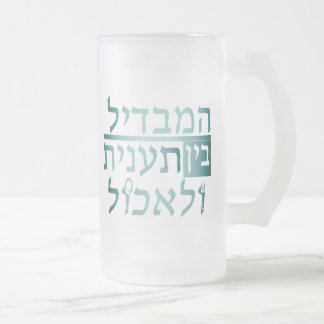 hamabdil bein Taanit leechol Frosted Glass Beer Mug