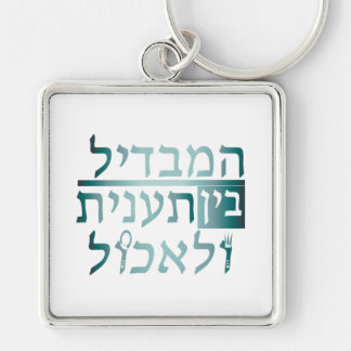hamabdil bein Taanit leechol Silver-Colored Square Keychain