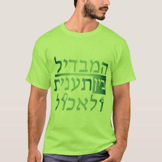 hamabdil bein Taanit leechol T-Shirt