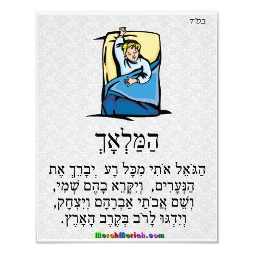 HaMalach HaGoel Jewish Prayer for Boys Photo Print