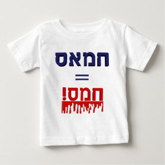 Hamas Means Violence! Baby T-Shirt