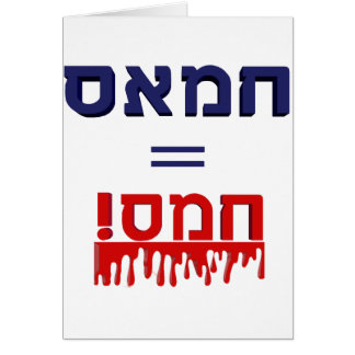 Hamas Means Violence! Card