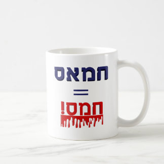Hamas Means Violence! Classic White Coffee Mug