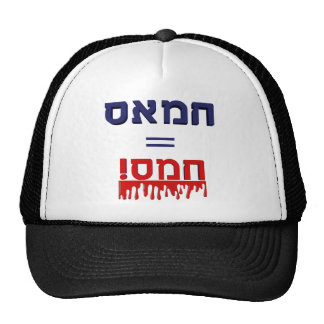 Hamas Means Violence! Trucker Hat