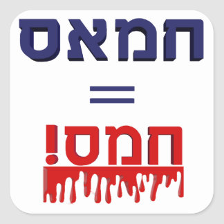 Hamas Means Violence! Square Sticker