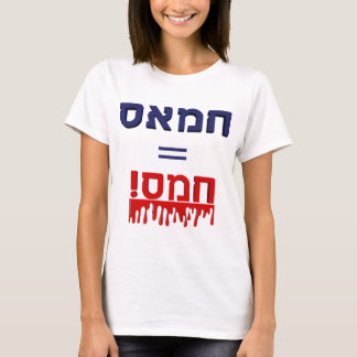 Hamas Means Violence! T-Shirt