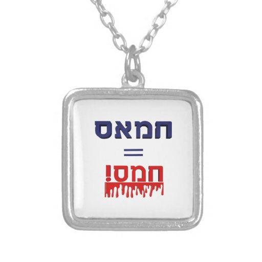 ¡Hamás significa violencia! Colgante Personalizado