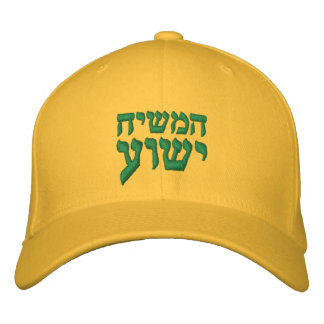 Hamashiach Yeshua Hat - Christ Jesus in Hebrew